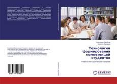 Couverture de Технологии формирования компетенций студентов