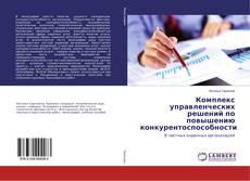 Portada del libro de Комплекс управленческих решений по повышению конкурентоспособности