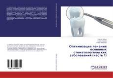 Buchcover von Оптимизация лечения основных стоматологических заболеваний (часть 1)