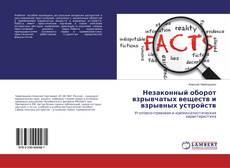 Bookcover of Незаконный оборот взрывчатых веществ и взрывных устройств