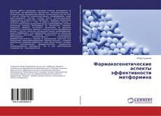 Bookcover of Фармакогенетические аспекты эффективности метформина