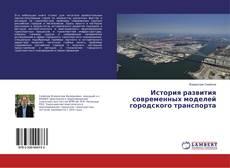 Bookcover of История развития современных моделей городского транспорта