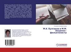 Bookcover of М.А. Булгаков и М.М. Зощенко - фельетонисты