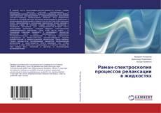 Buchcover von Раман-спектроскопия процессов релаксации в жидкостях