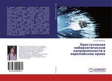 Обложка Преступления кибернетической направленности в европейском праве