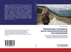 Bookcover of Призвание человека: онто-гносеологическое исследование