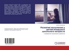 Capa do livro de Развитие мышления у детей младшего школьного возраста