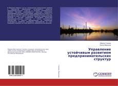 Обложка Управление устойчивым развитием предпринимательских структур