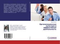 Couverture de Организационная культура и эффективная деятельность