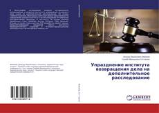 Bookcover of Упразднение института возвращения дела на дополнительное расследование
