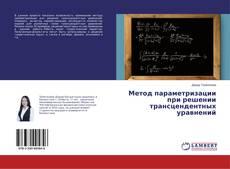 Buchcover von Метод параметризации при решении трансцендентных уравнений