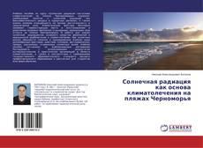 Copertina di Солнечная радиация как основа климатолечения на пляжах Черноморья