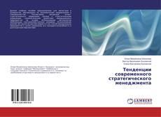 Portada del libro de Тенденции современного стратегического менеджмента