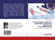 Bookcover of О некоторых задачах проверки гипотез и групповой классификации