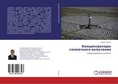 Обложка Концентраторы солнечного излучения