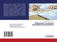 Bookcover of Маркетинг на рынке микрофинансирования