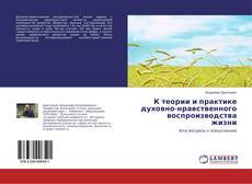 Buchcover von К теории и практике духовно-нравственного воспроизводства жизни