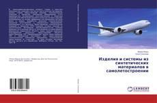 Обложка Изделия и системы из синтетических материалов в самолетостроении