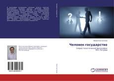 Человек-государство kitap kapağı