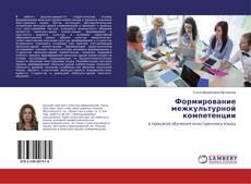 Обложка Формирование межкультурной компетенции