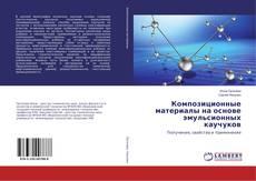 Bookcover of Композиционные материалы на основе эмульсионных каучуков