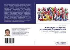 Обложка Беларусь - Европа: потенциал партнерства