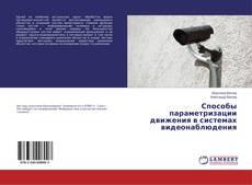Bookcover of Способы параметризации движения в системах видеонаблюдения