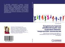 Copertina di Социокультурная реабилитация как художественно-творческая технология