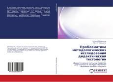 Обложка Проблематика методологических исследований дидактической тестологии