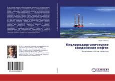 Copertina di Кислородорганические соединения нефти