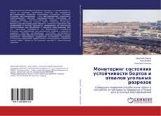 Bookcover of Мониторинг состояния устойчивости бортов и отвалов угольных разрезов