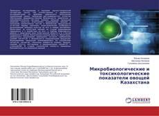 Copertina di Микробиологические и токсикологические показатели овощей Казахстана