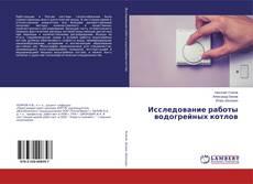 Bookcover of Исследование работы водогрейных котлов