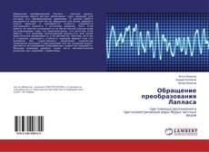 Portada del libro de Обращение преобразования Лапласа