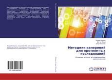 Bookcover of Методики измерений для протеомных исследований