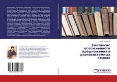 Обложка Синтаксис осложненного предложения в разносистемных языках