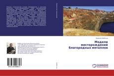 Buchcover von Модели месторождений благородных металлов