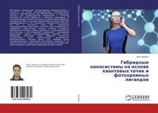 Гибридные наносистемы на основе квантовых точек и фотохромных лигандов的封面