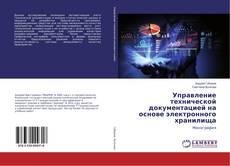 Bookcover of Управление технической документацией на основе электронного хранилища
