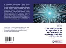 Bookcover of Синхротронное излучение для исследования нанодисперсных материалов