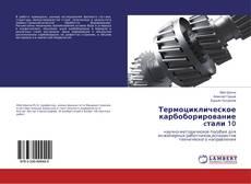 Обложка Термоциклическое карбоборирование cтали 10