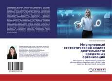 Borítókép a  Многомерный статистический анализ деятельности кредитных организаций - hoz
