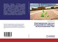 Copertina di Картирование лесных ландшафтов Сибири с использованием ГИС