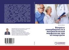 Обложка Вопросы коморбидности и математической морфологии при остеоартрозе