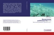 Обложка Физиология рыбоводства. Т. 3