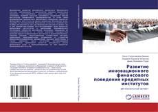 Bookcover of Развитие инновационного финансового поведения кредитных институтов