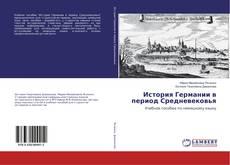 Bookcover of История Германии в период Средневековья