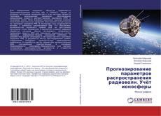 Bookcover of Прогнозирование параметров распространения радиоволн. Учёт ионосферы