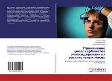 Bookcover of Применение циклокарбонатов эпоксидированных растительных масел