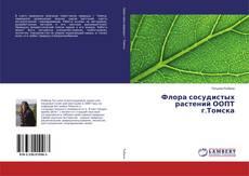 Portada del libro de Флора сосудистых растений ООПТ г.Томска